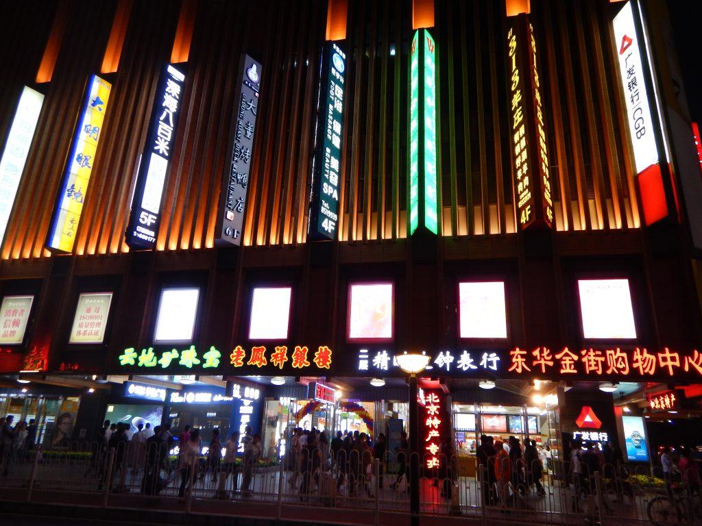 Illuminations d'une avenue très commerçante