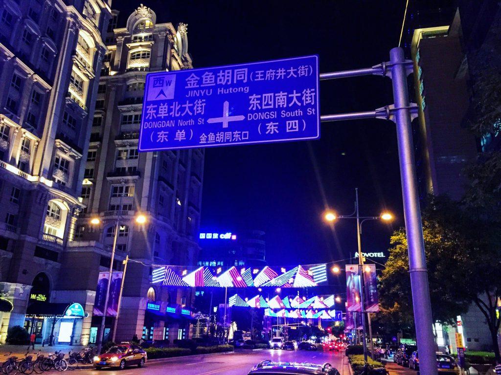 Pekin la nuit est aussi coloré qu'un arc en ciel