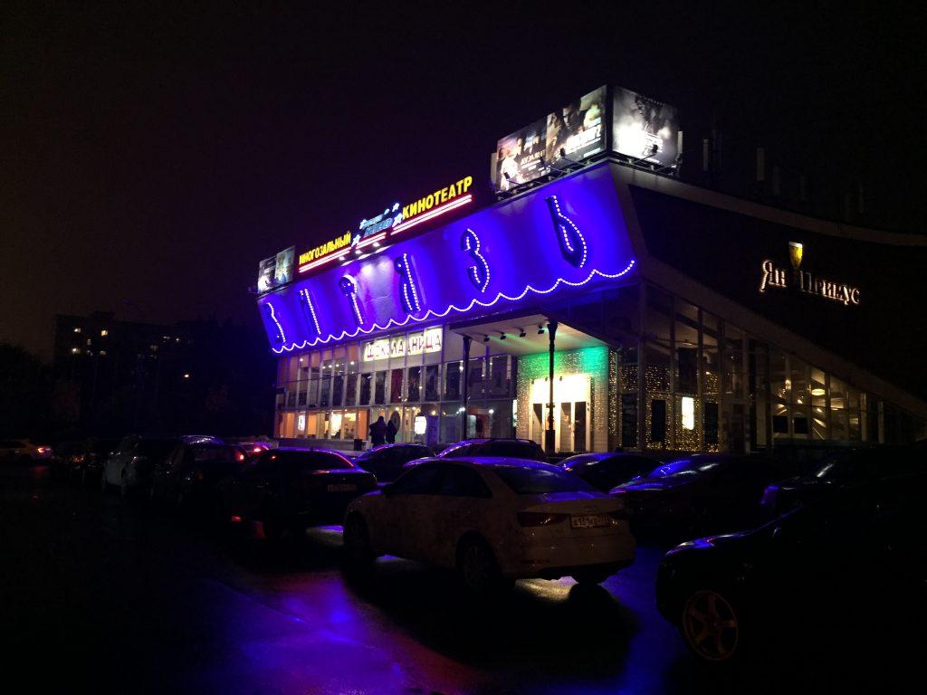 Un cinéma à Moscou la nuit
