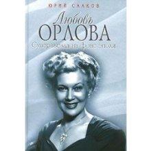 Lyobov Orlova une célèbre actrice dont le bateau fantome porte le nom