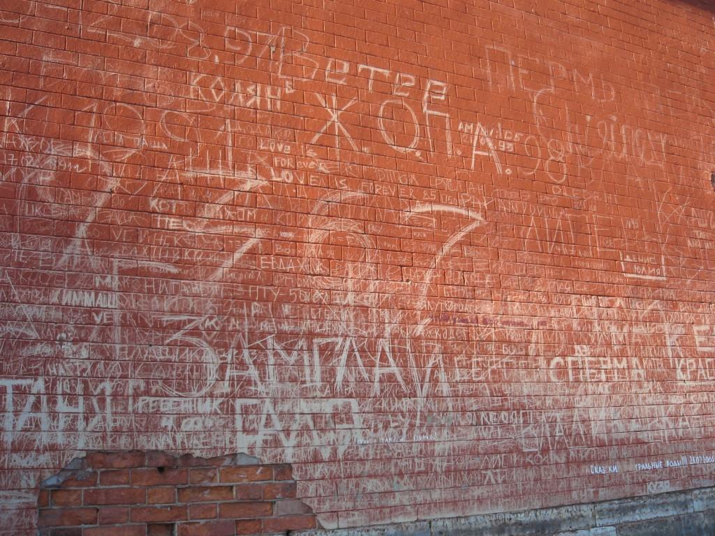 Des graffitis sur un mur de briques rouges