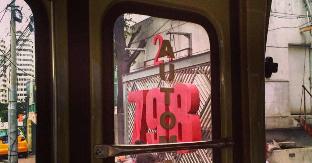 798 haut lieu de l'art contemporain à Pékin