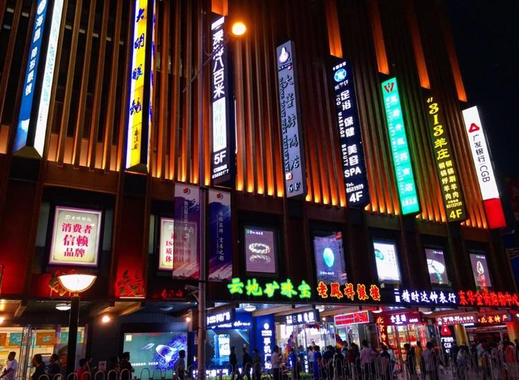 Pékin, ville lumière