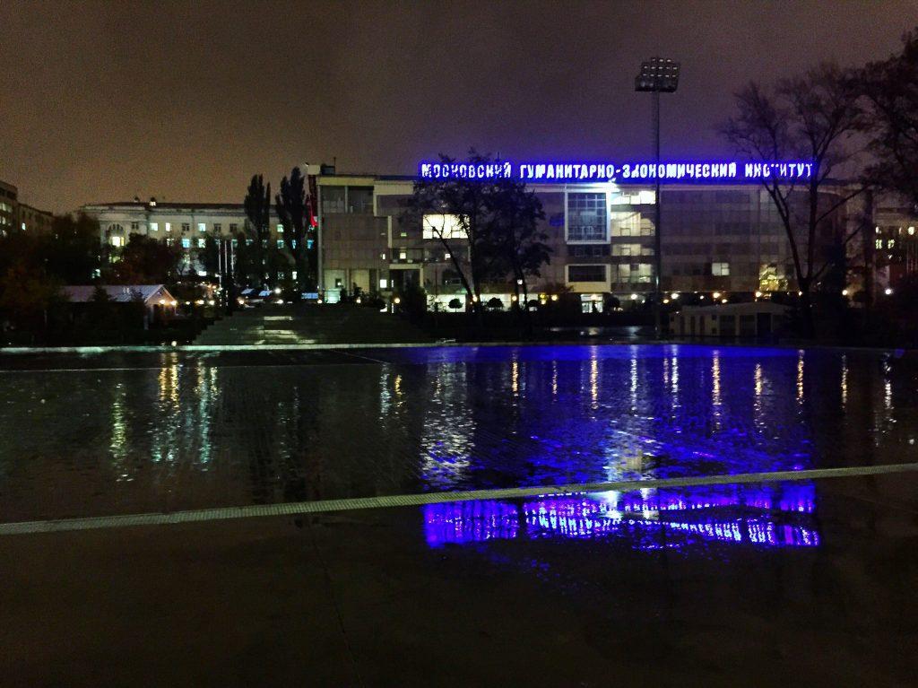 Parc Kultury, Moscou à la tombée de la nuit