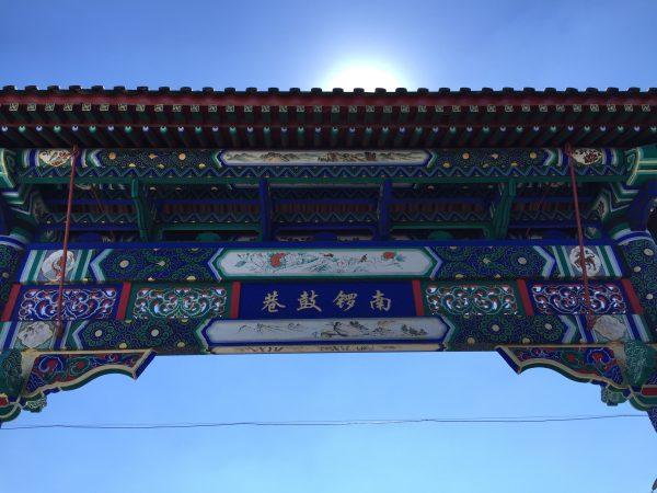 Visite d'un quartier insolite à Pékin
