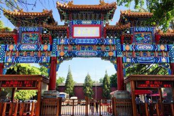 La splendide porte du temple des Lamas à Pékin