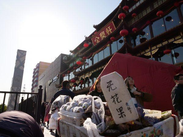 La devanture du restaurant Jin Ding Xian à Pékin