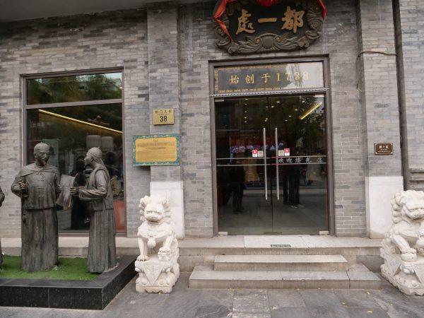 L'une des meilleures adresses sur la rue Qianmen à Pékin