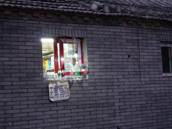 Une boutique improvisée dans un hutong à Pékin