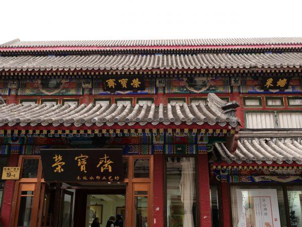 Liulichang Xije, Pékin