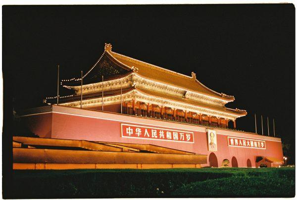 La porte Céleste à Pékin
