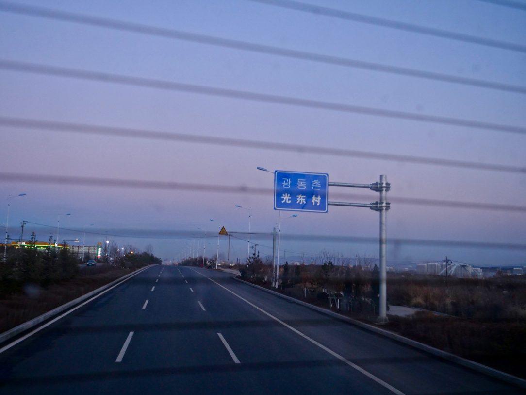 Sur les routes du Yanbian avec les deux écritures chinoise et coréenne