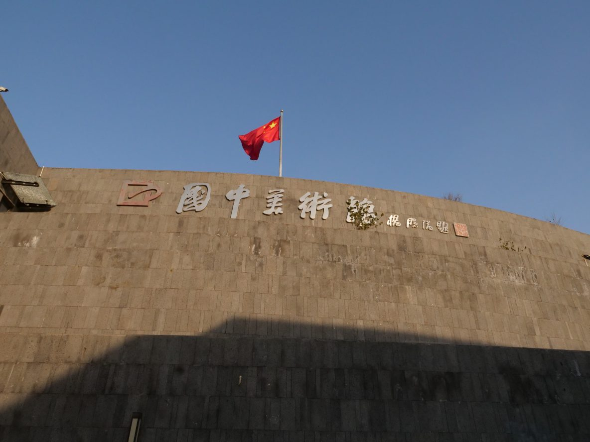 La façade d'un hall d'exposition à Songzhuang, un village d'artistes